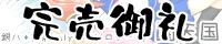 銀八*神楽18禁アンソロジー/学園天国